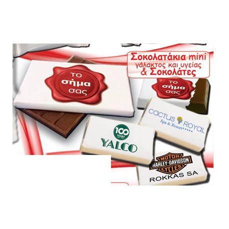 Σοκολατάκι 10 gr. γάλακτος / υγείας